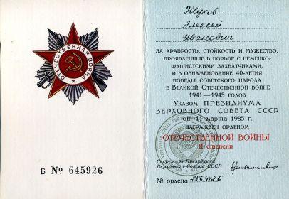 ОрденОтечественной войны II степени №2864126