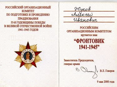 Знак Фронтовик 1941-1945 г.г.
