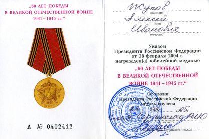 60 лет Победы в Великой Отечественной войне 1941—1945 гг.