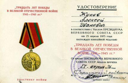 30 лет Победы в Великой Отечественной войне 1941—1945 гг.