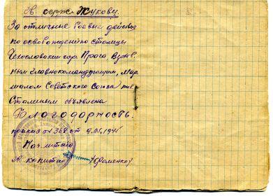 Благодарность Верховного Главнокомандующего т. Сталина за взятие Праги