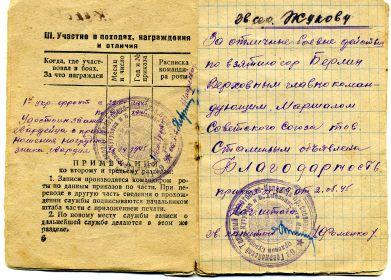 Благодарность Верховного Главнокомандующего т. Сталина за взятие Берлина.