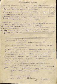 "Медаль ""За отвагу"" (январь 1944)"