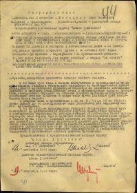 """медаль """"За отвагу (сентябрь 1944)"""