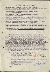 "орден ""Красной Звезды"" (апрель 1945)"