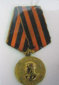 """5. За победу над Германией ВОВ 1941-1945"""""""