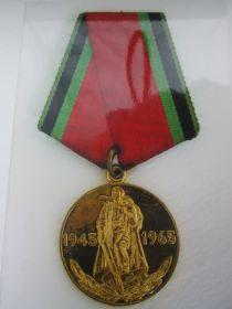 """3. Юбилейная медаль """"Двадцать лет победы ВОВ 1941-1945"""""""