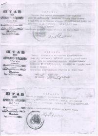 Орден Красной Звезды (дважды), Орден Отечественной Войны II степени, Медаль за взятие Кенисберга
