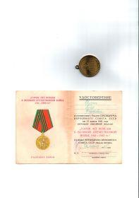 """Юбилейная медаль """"40 лет Победы в ВОВ 1941-1945гг."""" участнику войны"""
