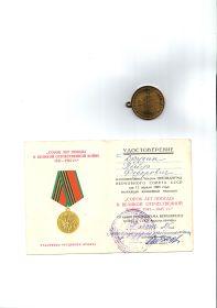 Юбилейная медаль «Сорок лет Победы в Великой Отечественной войне 1941—1945 гг.» участнику трудового фронта