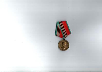 За победу над Германией в Великой Отечественной войне 1941—1945