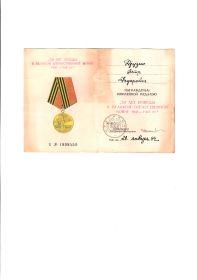 Юбилейная медаль 50 лет победы в ВОВ 1941-1945 гг.