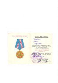 Юбилейная медаль 50 лет Вооружонных сил СССР
