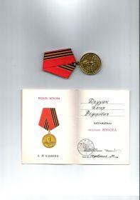 медаль Жукова от 19 февраля 1996 г.