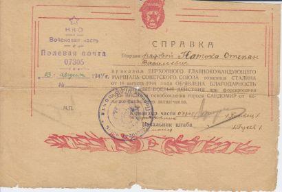 Благодарность Верховного Главнокомандующего Сталина