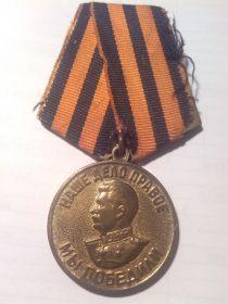 Медаль «ЗА ПОБЕДУ НАД ГЕРМАНИЕЙ В ВЕЛИКОЙ ОТЕЧЕСТВЕННОЙ ВОЙНЕ 1941-1945г.» 22 марта 1946г.