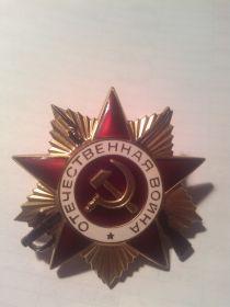 Орден «ОТЕЧЕСТВЕННОЙ ВОЙНЫ» - №463357 1 степени 11 марта 1985г.