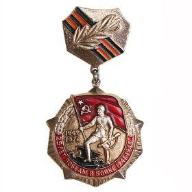 Значок «25 лет победы в Великой Отечественной войне»