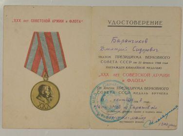 XXX лет СОВЕТСКОЙ АРМИИ И ФЛОТА (06.09.1948)