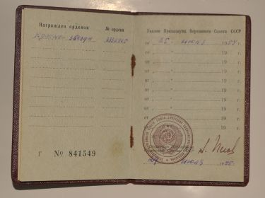 Орден красной звезды (25.06.1954)