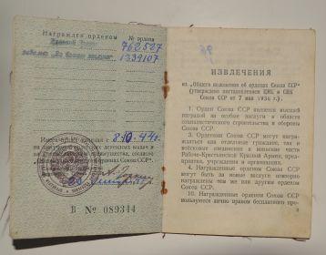 орден красной звезды (08.10.1944)