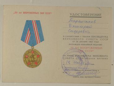 50 лет Вооруженных Сил СССР (10.11.1970)