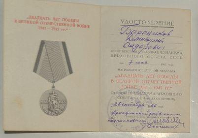 медаль двадцать лет Победы (27.10.1966)