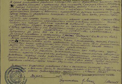 Орден Боевого Красного знамени 09.04.1945 г.