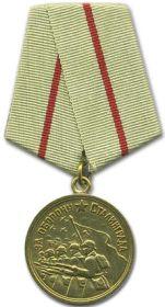 """Медаль """"За оборону Сталинграда"""" (Указ Президиума Верховного Совета СССР от 22.12.1942 г.)"""