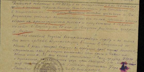 Орден Отечественной войны II степени 15.12.1943 г.