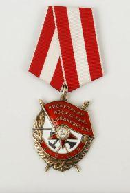 оден Боевого Красного знамени