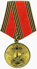 """Медаль """"Шестьдесят лет победы в Великой Отечественной войне 1941-1945 гг."""""""