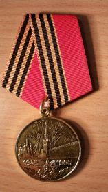 """Юбилейная медаль:""""Пятьдесят лет победы в Великой Отечественной Войне 1941-1945 гг."""""""