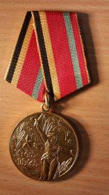 """Юбилейная медаль:""""Тридцать лет победы в Великой Отечественной Войне 1941-1945 гг."""""""