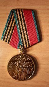 """Юбилейная медаль """"Сорок лет победы в Великой отечественной войне 1941-1945гг"""""""