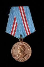 """Медаль """"За доблестный труд в Великой Отечественной войне 1941-1945 г.г."""","""