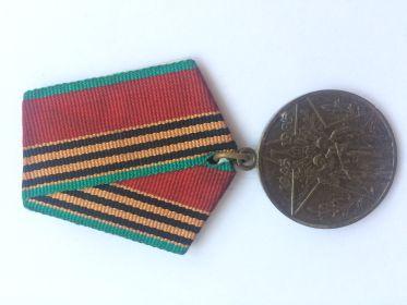 """Юбилейная медаль """"40 лет Победы в ВОВ 1941-1945гг."""""""