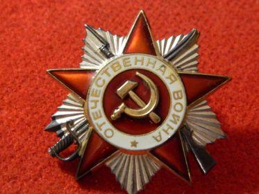 Орден Отечественной войны II степени 06.04.1985