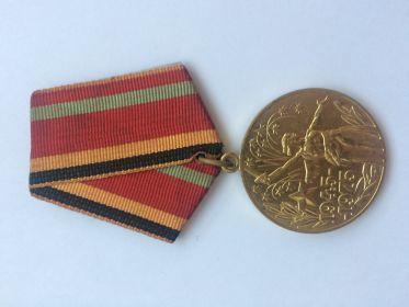 """Юбилейная медаль """"30 лет Победы в ВОВ 1941-1945гг."""""""