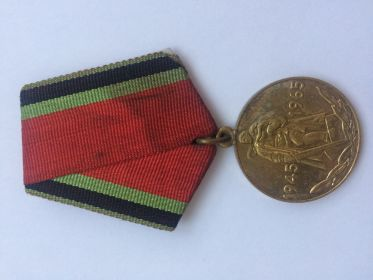 """медаль""""20 лет Победы в ВОВ 1941-1945 гг."""""""
