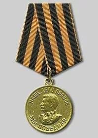 """3. Медаль """"За победу над Германией в Великой Отечественной войне 1941-1945 г"""""""