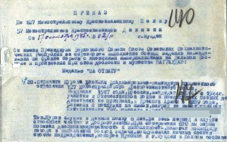 "Медаль ""ЗА ОТВАГУ"" (Приказ от 17.09.1945 г. № 02/Н)"