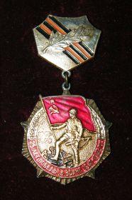 Нагрудный знак «25 лет победы в Великой Отечественной войне»