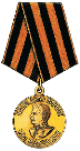 медаль За победу над Германией в ВОВ 1941-1945 гг
