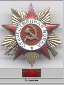 орден Отечественной войны | степени
