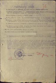 Орден красной звезды (1943г.)
