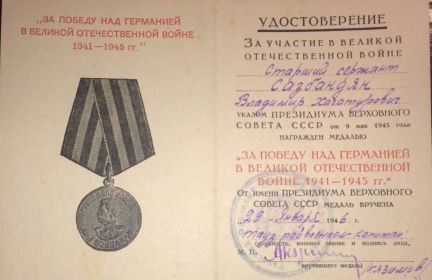 Медаль за победу над Германией 1941-1945.