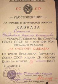 "Медаль """"За оборону Кавказа"""