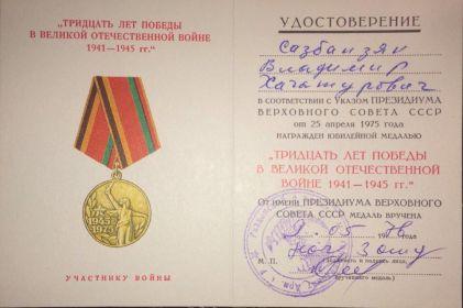 Тридцать лет победы в Великой Отечественной Войне 1941-1945гг.