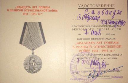 Двадцать лет победы в Великой Отечественной Войне 1941-1945гг.